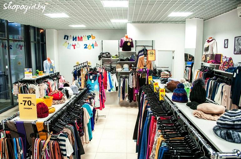 Магазины Одежды В Краснодаре